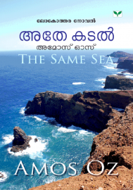 Athe Kadal - The Same Sea