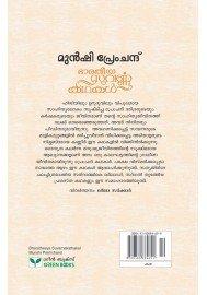 Bharatheeya Suvarnakathakal - Munshi Premchand