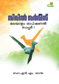 Civil Service: Malayalam Optional Paper 1