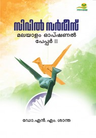 Civil Service: Malayalam Optional papper 2