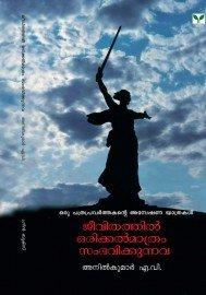 Jeevithathil Orikkal Mathram Sambhavikkunnava