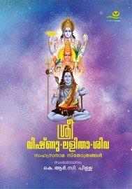 Sree Vishnu-Lalitha-Shiva Sahasranama Sthothrangal