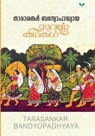 Suvarnakathakal -Tarasankar Bandyopandhyaya