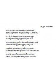 Malayalathinte priyakavithaka- Attoor Ravivarma