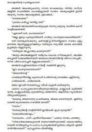 Malayalathinte Suvarnakathakal - C.V.Sreeraman