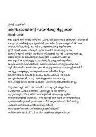 Ann Frankinte Diary Kurippukal