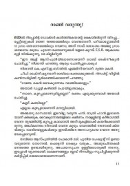 Majjayiloru Sudhikalasam
