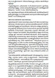 Nilakkatha Sancharangal