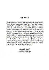Rachanayile Chila Prasnangal